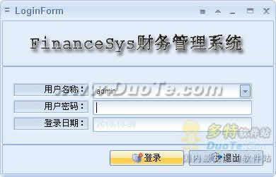 FinanceSys财务管理系统下载