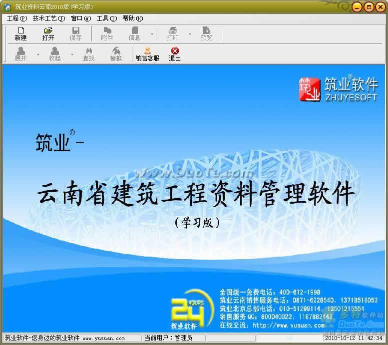 云南建筑资料软件-筑业云南省建筑工程资料管理软件下载