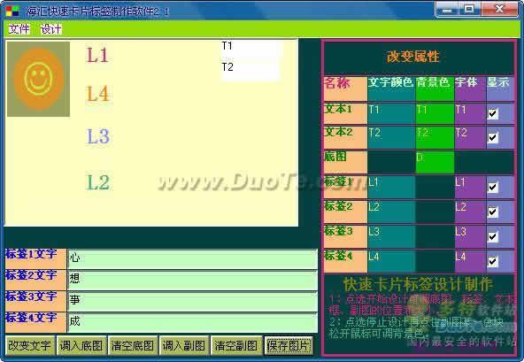 海汇卡片标签快速设计排版打印软件下载
