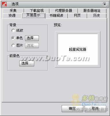 超星图书阅览器(SSReader)下载