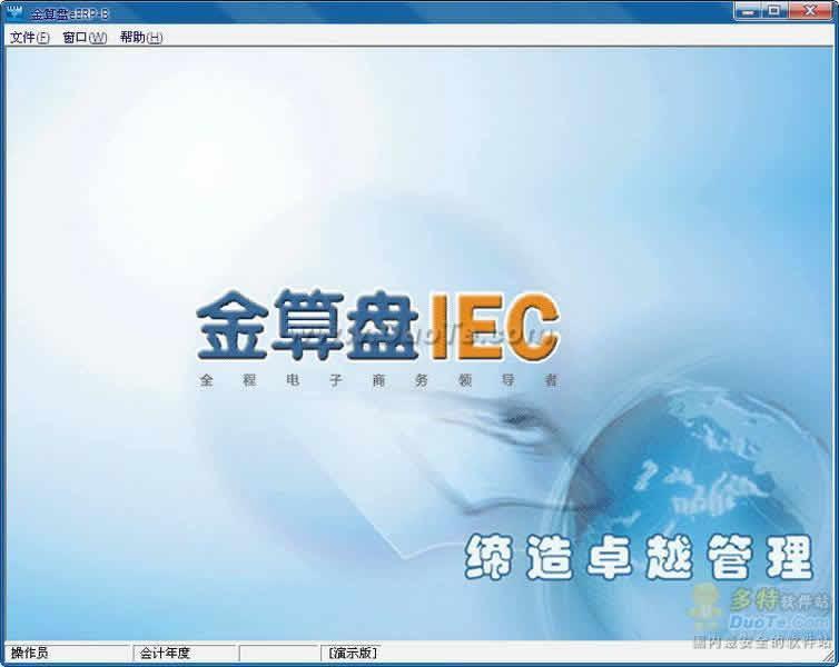 金算盘财务软件eERP-B下载