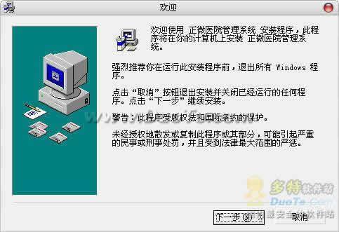 正微社区医疗管理软件下载