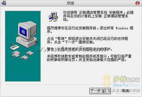 正微酒店餐饮管理软件下载