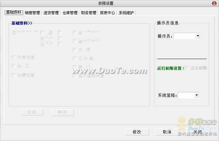 环星电动车销售管理软件下载