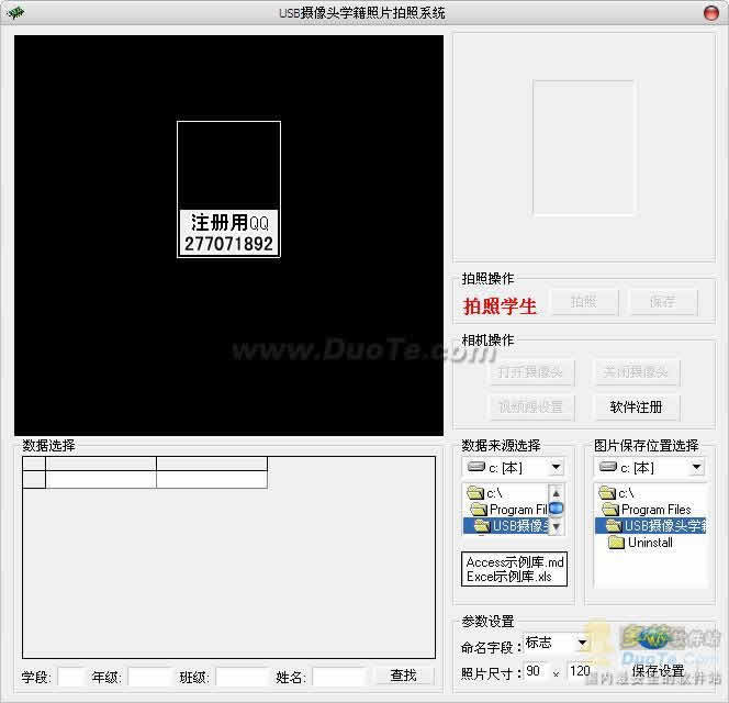 USB摄像头学籍拍照系统下载