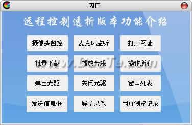 远程控制全功能透析版下载