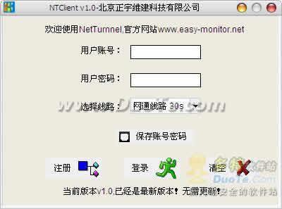 NetTunnel下载