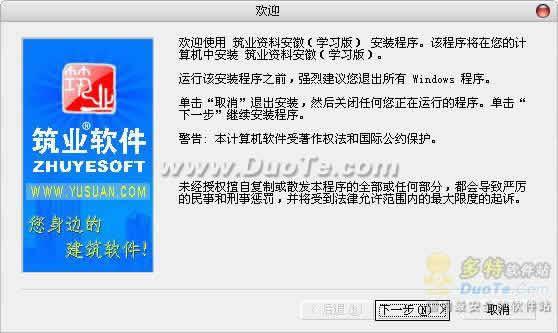 安徽建筑资料软件下载