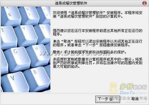 道易成餐饮会员管理软件下载