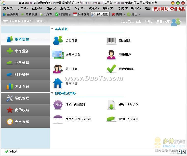智方8000系美容保健商务VIP管理系统下载