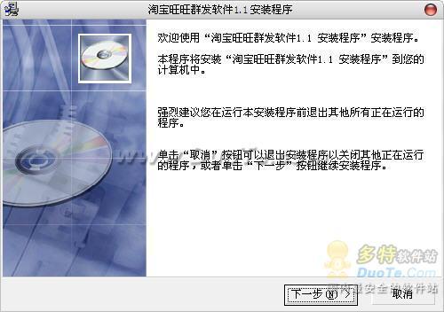 淘宝旺旺群发软件下载
