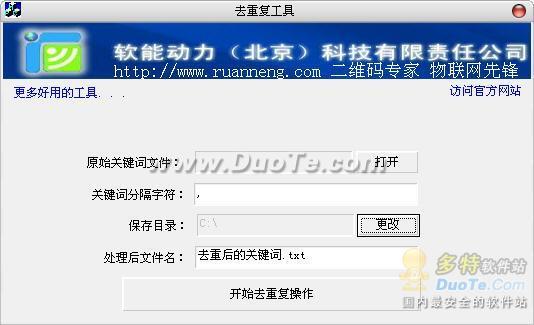 软能动力删除重复字句软件下载
