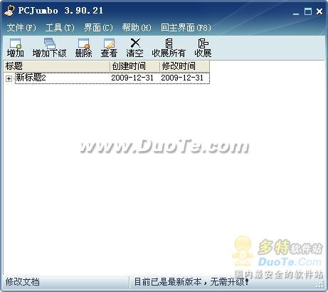 PCJumbo(PC掌中宝)下载