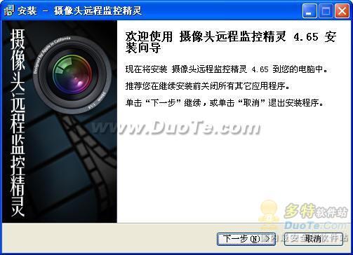 摄像头远程监控精灵下载