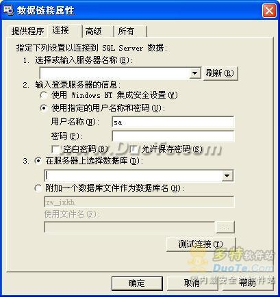 赛沃斯公安绩效管理软件下载