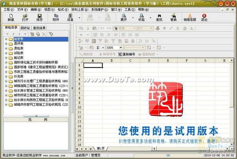市政基础设施工程资料管理软件下载