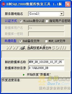 E树SQL2000数据库恢复工具软件下载