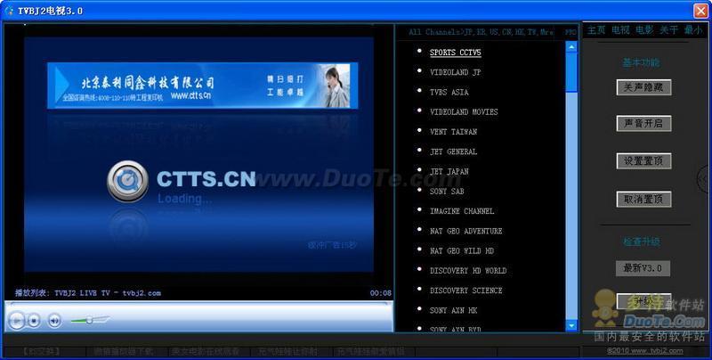 TVBJ2免费电视下载