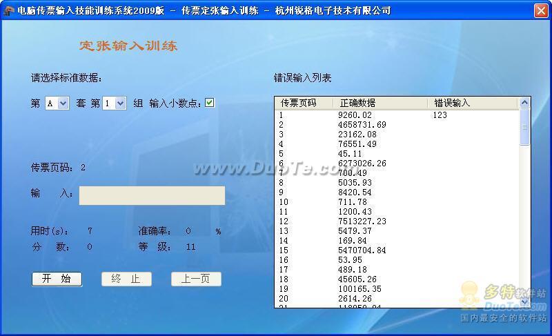 电脑传票输入训练系统下载