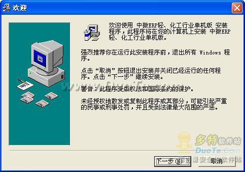 中微ERP企业管理软件(轻化工版)下载
