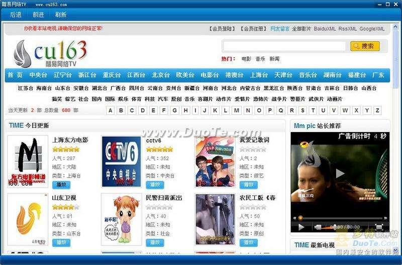 365网络电视下载