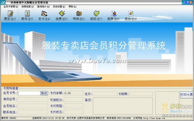中元服装鞋帽专卖店员积分管理系统软件下载