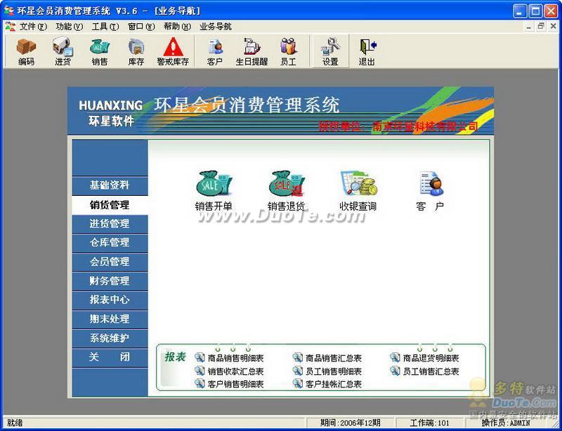 环星会员消费管理系统下载