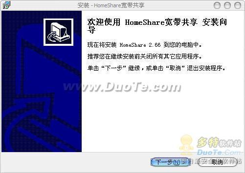 HomeShare(宽带共享)下载