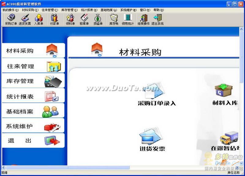 AC990材料管理软件下载