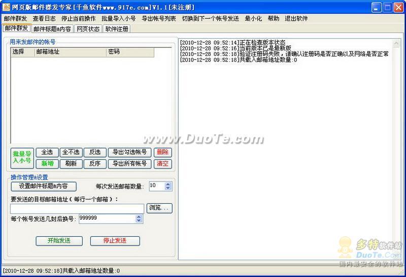 千鱼网页版邮件群发专家下载