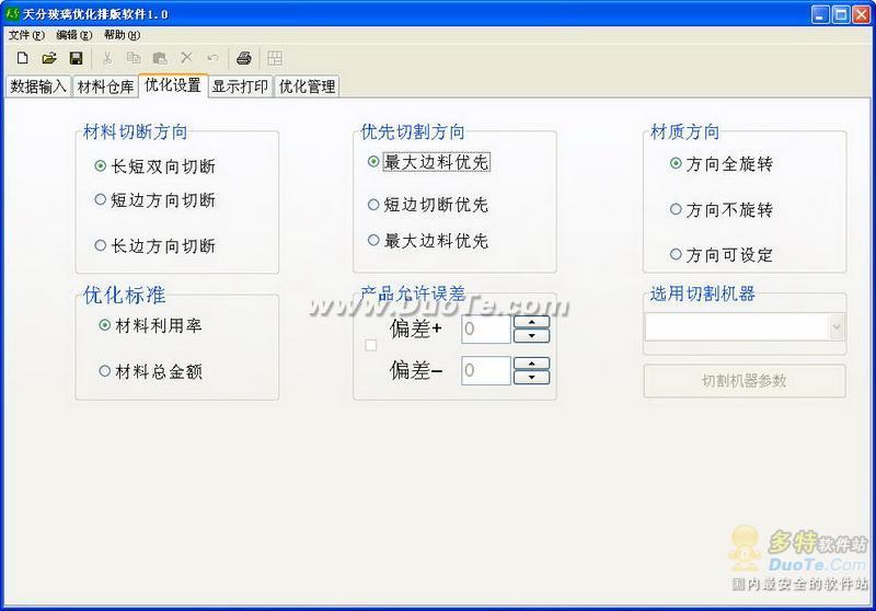 天分玻璃优化排版软件下载