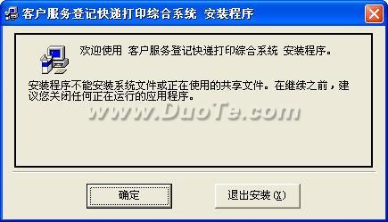 客户服务登记快递打印综合系统下载
