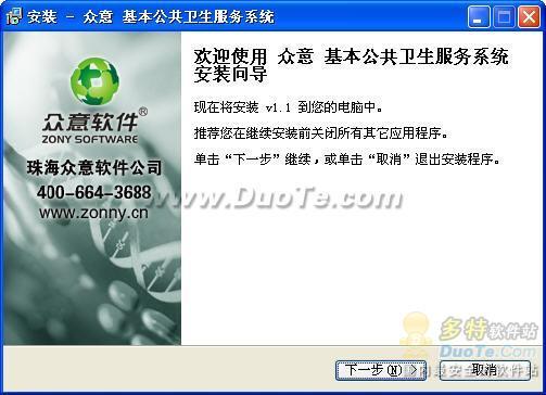 众意基本公共卫生服务管理软件系统下载