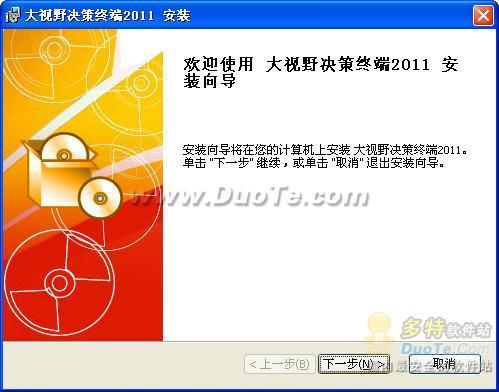 大视野决策终端 2011下载
