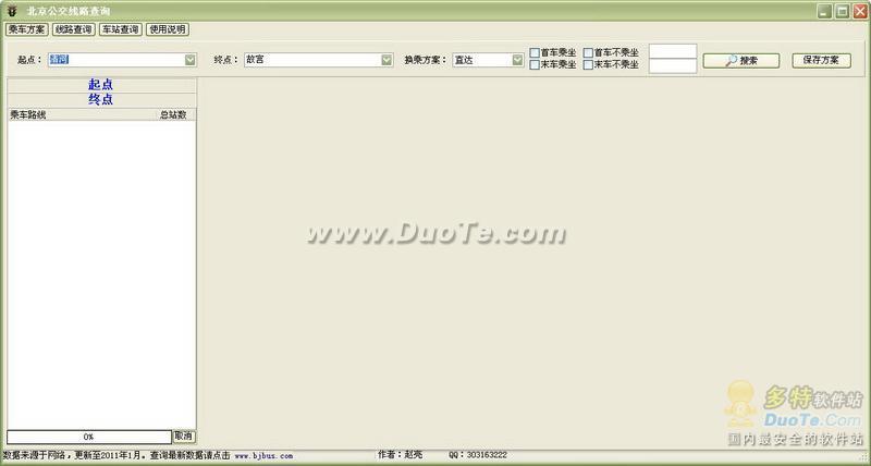 北京公交查询系统下载