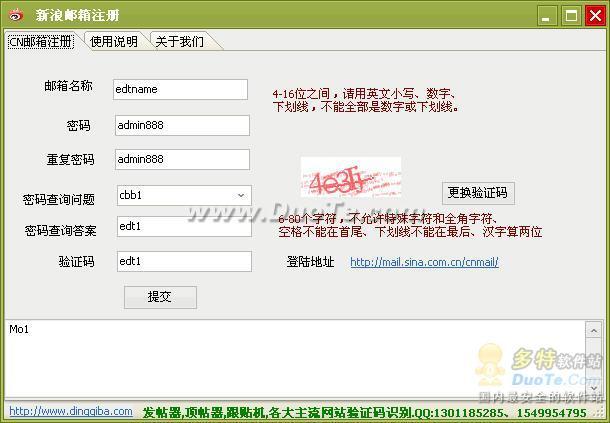 新浪邮箱注册器下载