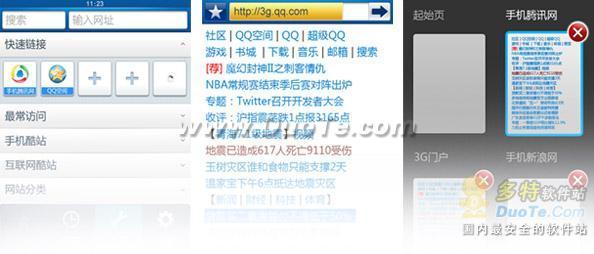 手机QQ浏览器 for Windows Mobile下载