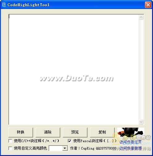 CodeHighLightTool(代码高亮工具)下载