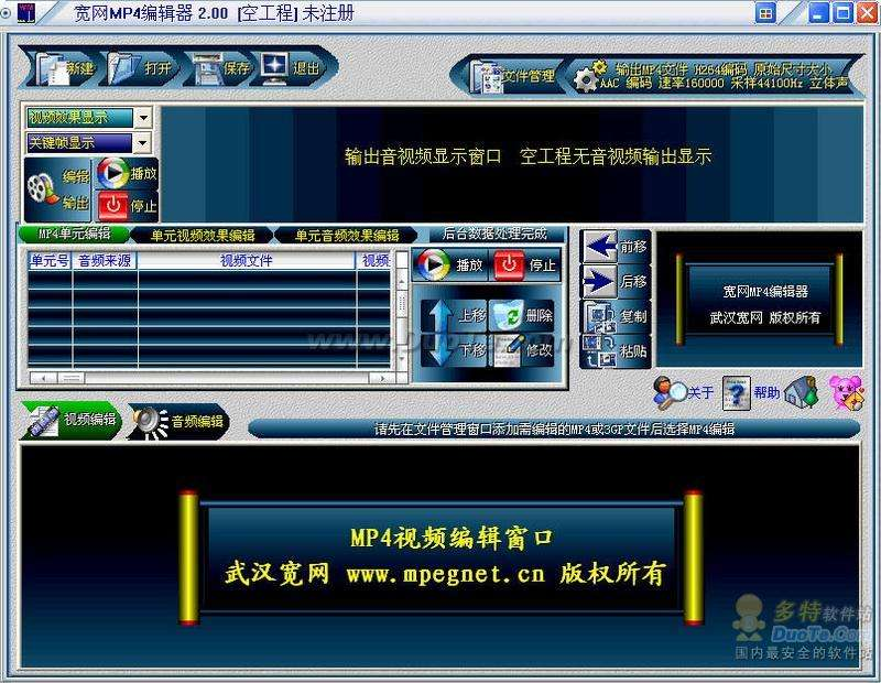 宽网MP4编辑器下载