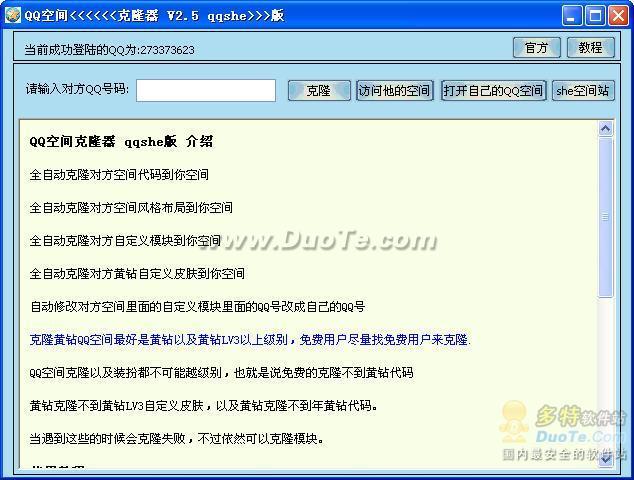 qq克隆音乐免费下载_【QQ空间克隆】QQ空间克隆V2.5qqshe版官方免费下载_正式版下载-多