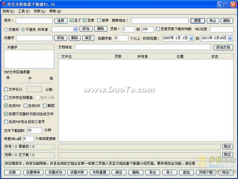 百豆文档批量下载器下载