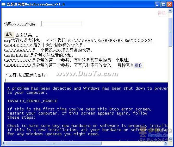 蓝屏查询器BuleScreenQuery下载