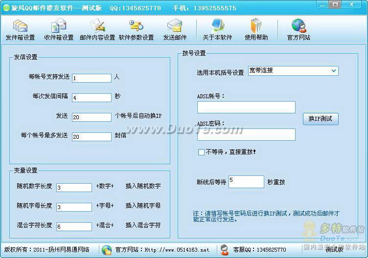 旋风QQ邮件群发软件下载