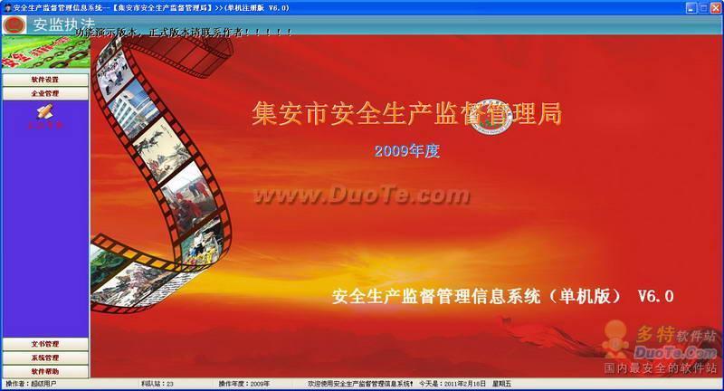 安全管理执法文书管理系统下载