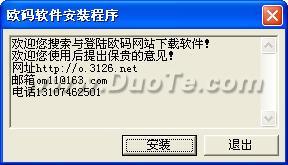 欧码纯音输入法下载
