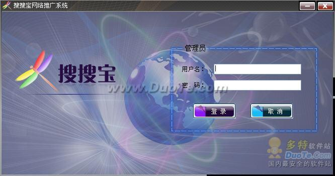 搜搜宝网络推广系统下载