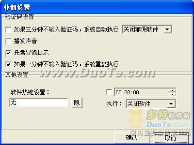 QQ菲佣下载