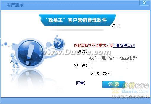 效易王客户管理软件下载