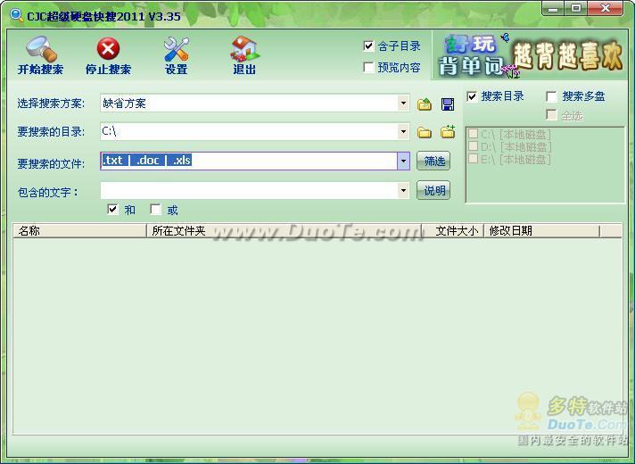 CJC超级硬盘快搜下载