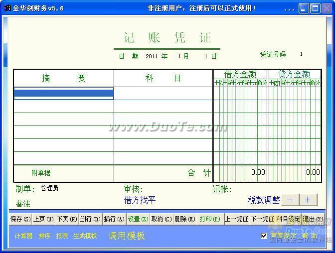 金华剑财务软件下载
